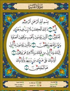 Awal surah al-Baqarah