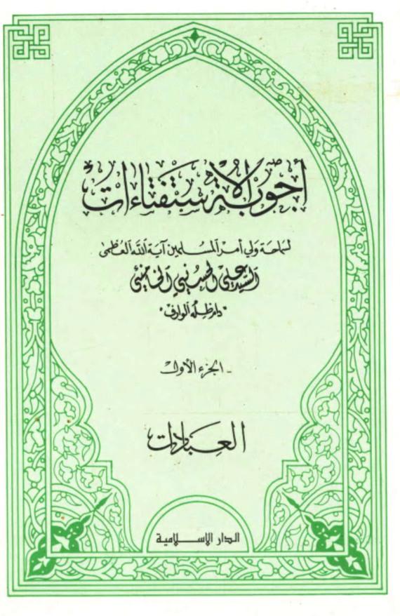 Ajwibah al-Istiftaat