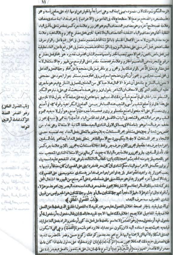 Penekanan dalam pengajian Nahu Soraf Bahasa Arab