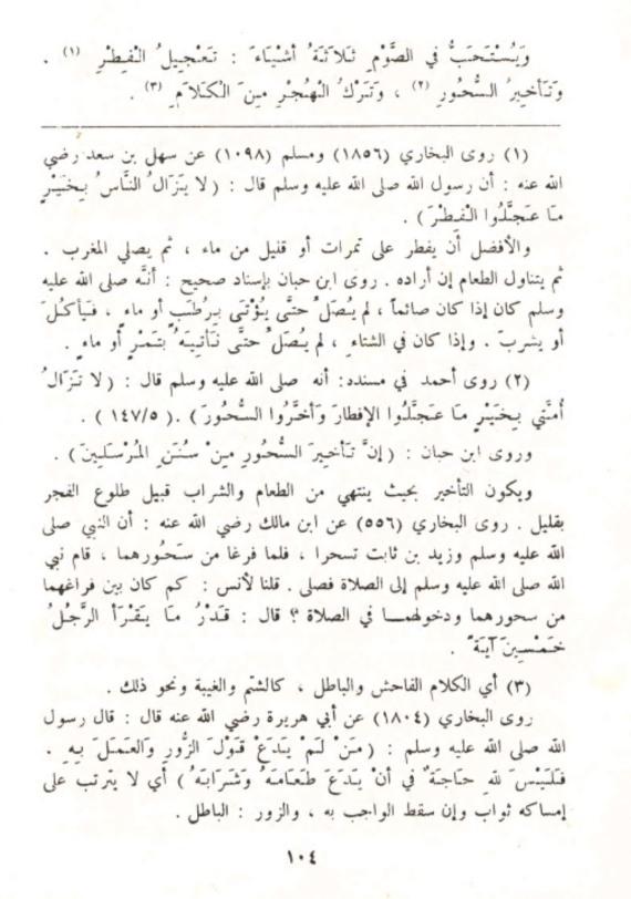 Petikan Kitab al-Tahzib fi Adillah matan al-Ghayah wa al-Taqrib, huraian tentang melewatkan sahur
