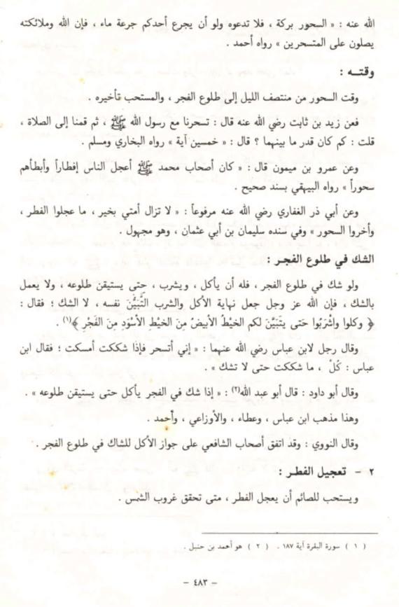 Mengenai Sahur Kitab Fiqh Sunnah, jilid 1. hlm 483