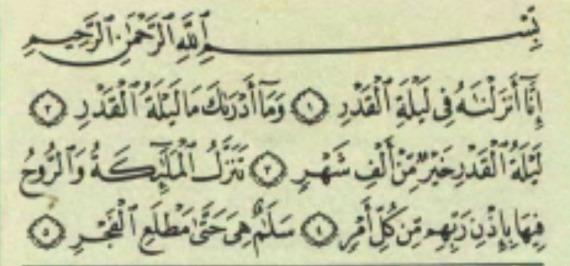 Surah al-Qadar, ayat 1-5