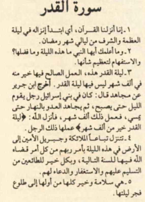 Petikan al-Tafsir al-Wajiz ala Hamisy al-Quran al-`Azim